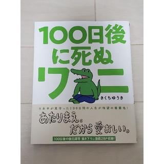 ショウガクカン(小学館)の100日後に死ぬワニ 本(4コマ漫画)