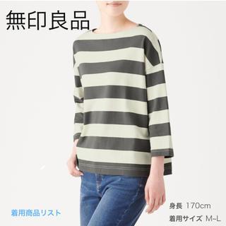 MUJI (無印良品) - 【タグ付き】無印良品 太番手天竺編みドロップショルダーTシャツ(七分袖)