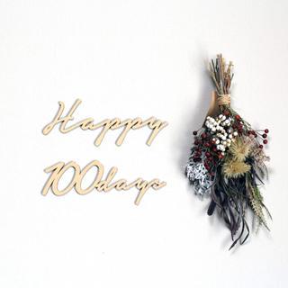◉即納◉木製 Happy 100days ⑸ お食い初め 100日記念日(お食い初め用品)