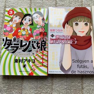 東京タラレバ娘3巻   逃げるは恥だが焼くに立つ6巻  ピンチ18巻(少女漫画)