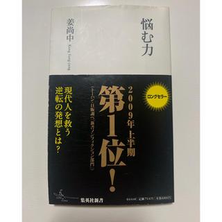シュウエイシャ(集英社)の悩む力 姜尚中(健康/医学)