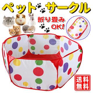 ペットサークル ボールプール テント 小動物 子供サークル 折りたたみ 式 (かご/ケージ)