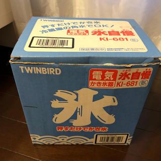 ツインバード(TWINBIRD)の電動かき氷機(調理道具/製菓道具)