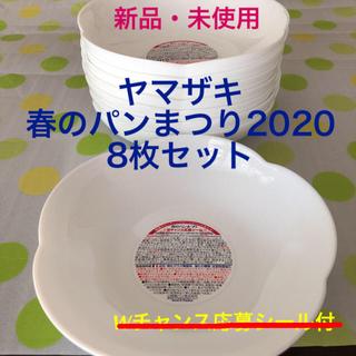 ヤマザキセイパン(山崎製パン)のヤマザキ春のパンまつり2020 白いお皿 8枚セット(食器)
