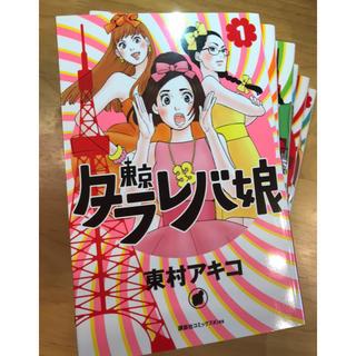 東京タラレバ娘(少女漫画)