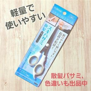 スキバサミ白 新品、未使用(散髪バサミ)