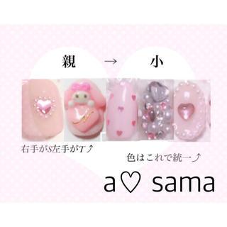 a♡ さま専用♥ネイルチップオーダー(ネイルチップ)
