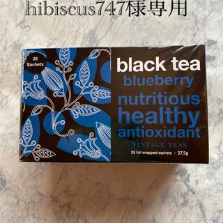 紅茶 ブルーベリー 2箱(茶)
