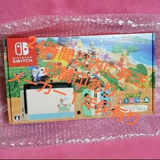 ニンテンドースイッチ(Nintendo Switch)のNintendo Switch あつまれどうぶつの森同梱セットシート付き(家庭用ゲーム機本体)