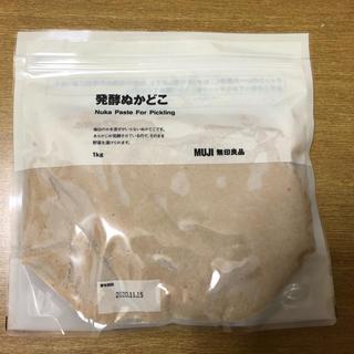 ムジルシリョウヒン(MUJI (無印良品))の無印良品 発酵ぬかどこ(漬物)