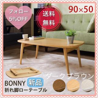 BONNY 折れ脚ローテーブル ダークブラウン(ローテーブル)