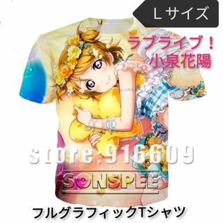 【新品】ラブライブ! 小泉花陽  フルグラフィックTシャツ(Tシャツ)
