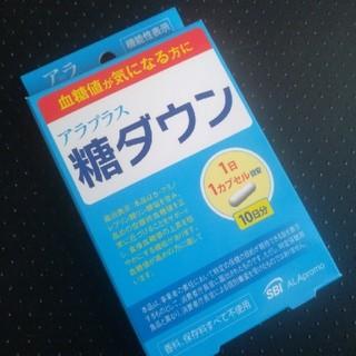 アラ(ALA)の糖ダウン(ダイエット食品)