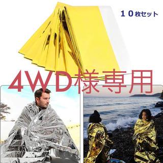 4WD様専用ページ(寝袋/寝具)
