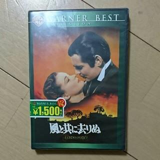 【新品未開封】『風と共に去りぬ』(1枚組) DVD(外国映画)