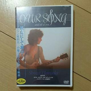 【新品未開封】『OUR SONG and all of you』DVD(ミュージック)