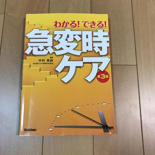 ガッケン(学研)のわかる!できる!急変時ケア 第3版(健康/医学)