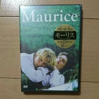 【新品未開封】『モーリス HDニューマスター版』DVD(外国映画)