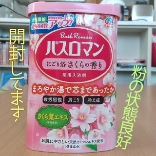 アースセイヤク(アース製薬)のアース製薬 バスロマン にごり浴 さくらの香り 600g 開封済み(入浴剤/バスソルト)