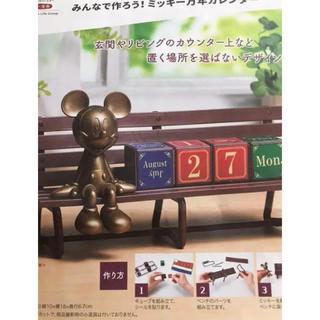 ディズニー(Disney)のディズニー ミッキー 万年カレンダー(カレンダー/スケジュール)