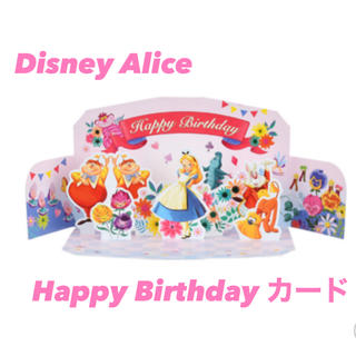 ディズニー(Disney)の【むっちん様 専用】Disney Alice 誕生日カード(カード/レター/ラッピング)