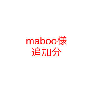 maboo様 追加分(その他)
