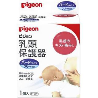 ピジョン(Pigeon)の【値下げ】ピジョン 乳頭保護器 母乳フリーザーパック(その他)