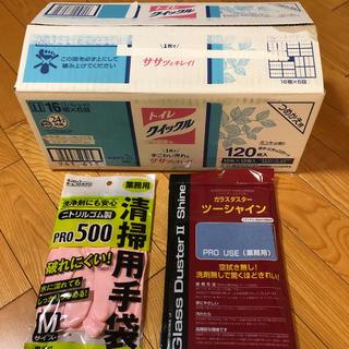 トイレクイックル ガラスダスター ツーシャイン ゴム手袋(その他)