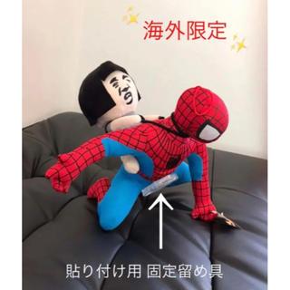 ディズニー(Disney)のおもしろ❗️SM スパイダーマン 貼りつけ人形✨アメコミ マーベル USJ 70(アメコミ)