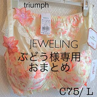 トリンプ(Triumph)の【新品タグ付】triumph/ジュエリングブラC75L(定価¥11,440)(ブラ&ショーツセット)