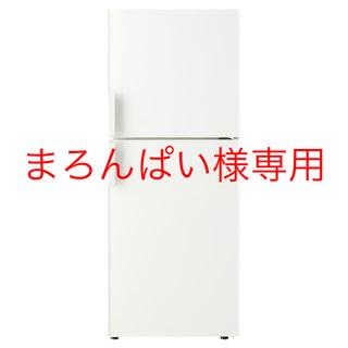 ムジルシリョウヒン(MUJI (無印良品))の無印良品 冷蔵庫 137L ホワイト 一人暮らし(冷蔵庫)