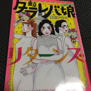 東京タラレバ娘 リターンズ☆(女性漫画)