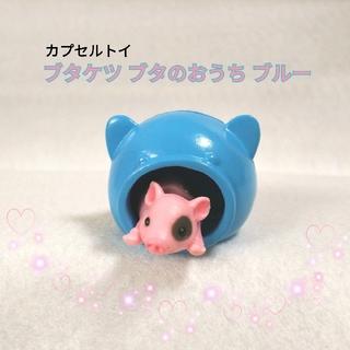EPOCH - エポック ブタケツ ブタのおうち ブルー