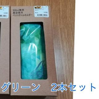 WORKMAN  真空保冷ペットボトルホルダー グリーン2本セット(その他)