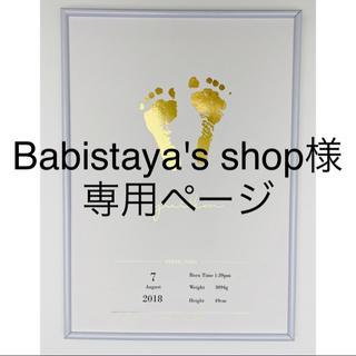 Babistaya's shop 様専用 手形足形ポスター(手形/足形)