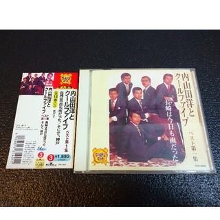 【送料無料】内山田洋とクールファイブ  ベスト第1集  CDアルバム 帯有(演歌)