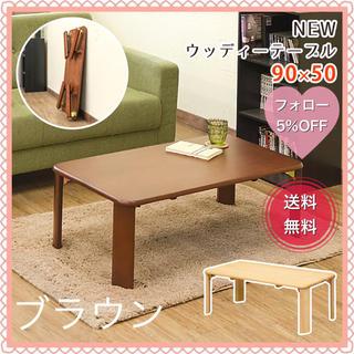 NEW ウッディテーブル 90×50 ブラウン(ローテーブル)