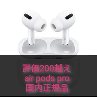 アップル(Apple)の国内正規 air pods pro 5月購入(ヘッドフォン/イヤフォン)