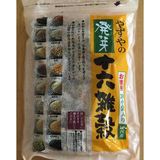 ヤズヤ(やずや)のやずや 発芽十六雑穀 お徳用30袋入(米/穀物)
