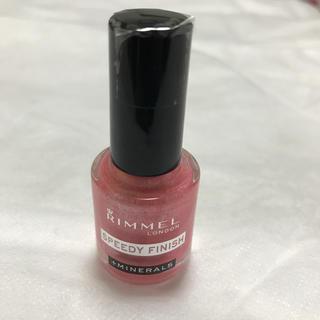 RIMMEL - 【新品未使用】リンメル スピーディ フィニッシュ