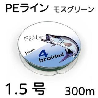 PEライン 4編 1.5号 日本製ダイニーマ  300m モスグリーン(釣り糸/ライン)