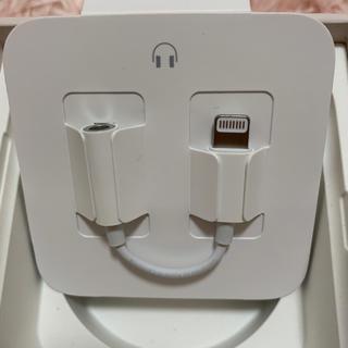 アップル(Apple)のiPhone ライトニング 変換アダプタ ヘッドフォンジャックアダプタ(変圧器/アダプター)