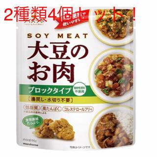 大豆ミート ブロック2個 ミンチ2個(豆腐/豆製品)