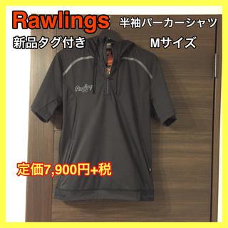Rawlings - 【新品タグ付き】Rawlings ローリングス  半袖パーカー  Mサイズ 黒色