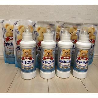 ファーファー(fur fur)のファーファ液体洗剤  本体4本 詰替8袋セット(洗剤/柔軟剤)