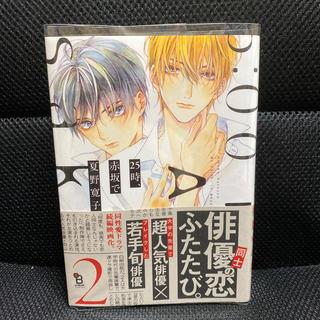 25時、赤坂で 2(ボーイズラブ(BL))