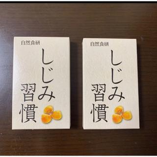 コバヤシセイヤク(小林製薬)の自然食研 しじみ習慣 サンプル2箱 シジミ習慣(アミノ酸)