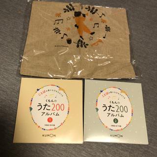 くもんのうた200 CD アルバム①&②(童謡/子どもの歌)