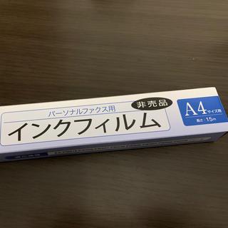 おたっくす インクフィルム(電話台/ファックス台)