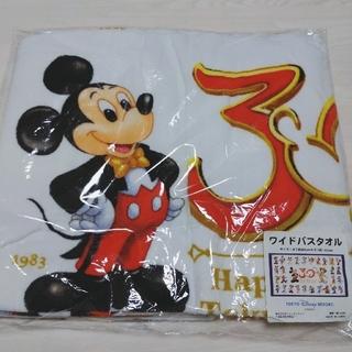 ディズニー(Disney)の【専用】新品・未開封♡ディズニーランド♡30周年♡ワイドバスタオル(キャラクターグッズ)